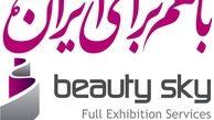افزایش قدرت پتروشیمی ها در نمایشگاه های جهانی زیر پرچم ایران