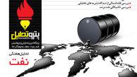 تحلیل هفتگی نفت شماره ۱
